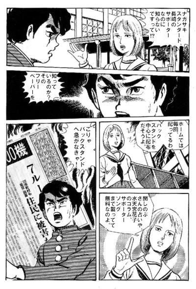 Nagasuta